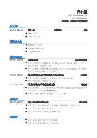互联网数据分析员新黄金城网址(有数据分析技能)