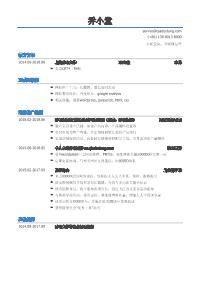 互联网运营岗位黄金城网址模板