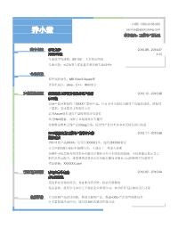 互联网产品助理岗位新黄金城网址(有专业技能)