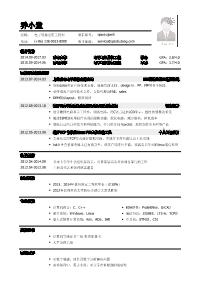 电子现场应用工程师黄金城网址模板