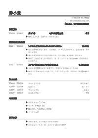 电子现场应用工程师新黄金城网址(校园活动多)