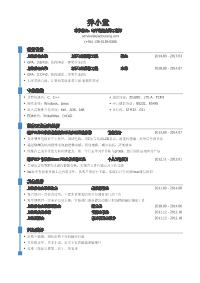 电子现场应用工程师新黄金城网址(突出专业技能)
