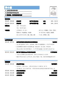电子现场应用工程师岗位黄金城网址模板