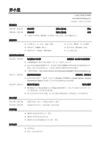 软件开发工程师黄金城网址模板