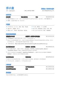 软件开发工程师新黄金城网址(有专业技能)