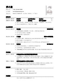 证券公司行研实习生新黄金城网址(有学术项目经历)