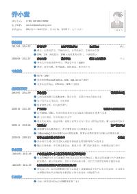 证券公司行研实习生新黄金城网址(有专业技能)
