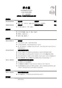 金融工程师新黄金城网址(有学术项目经历)
