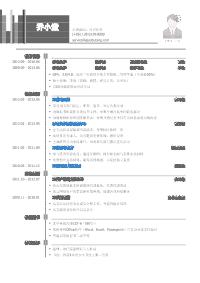 公司法务岗位黄金城网址模板