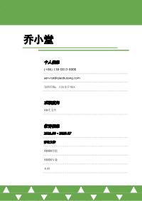 应届生初次找工作新黄金城网址(头部阴影/彩色)