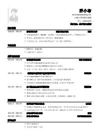 锅炉设计工程师新黄金城网址(有校园经历)