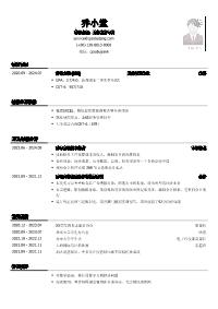 财务分析专员新黄金城网址(有校园活动)