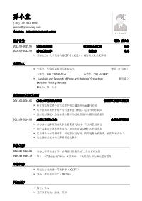 生物质能源技术研发工程师新黄金城网址(有专利论文)