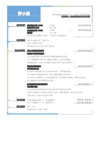 生物质能源技术研发工程师黄金城网址模板