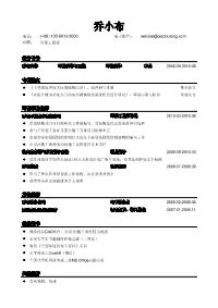 环保工程师新黄金城网址(有专利论文)