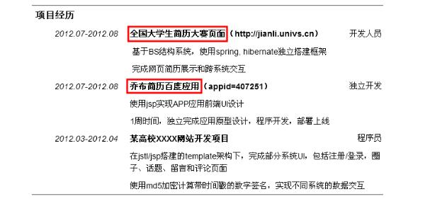 乔布简历-公共主页图片