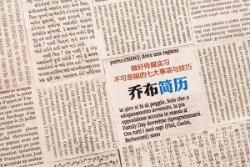 记者/编辑行业分析:做好传媒实习 不可忽视的七大事项与技巧